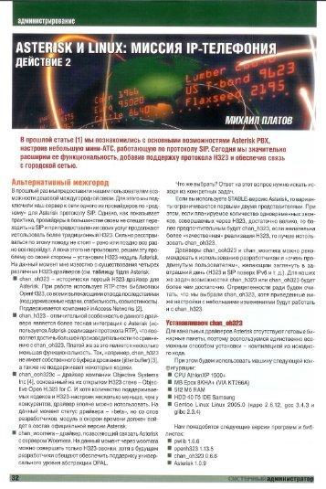 Asterisk и Linux: Миссия IP-телефония. Действие второе.