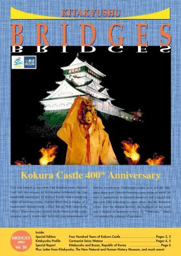 KITAKYUSHU BRIDGES vol. 20(PDF:1137KB)