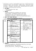 點字教材教具 - Page 7