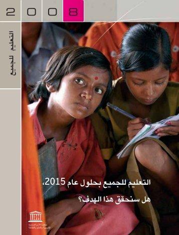 التعليم للجميع بحلول عام 2015: هل سنحقق هذا الهدف؟ - unesdoc - Unesco