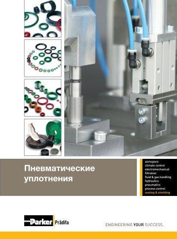 Пневматические уплотнения PDE 3351-RU на русском языке
