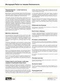 Пневматические уплотнения PDE 3351-RU на русском языке - Page 4