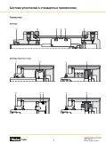 Пневматические уплотнения PDE 3351-RU на русском языке - Page 6