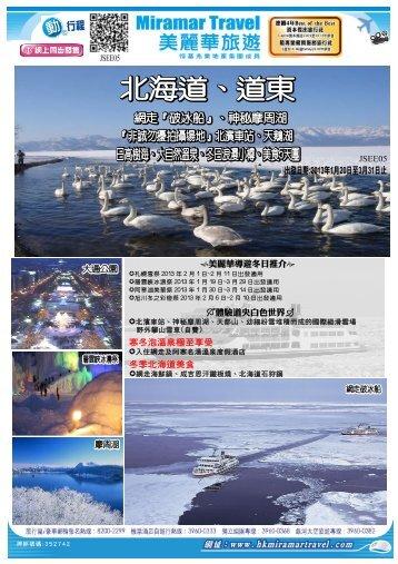 寒冬泡溫泉極至享受冬季北海道美食 - 美麗華旅遊有限公司