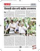 Aug 2015.pdf - Page 6