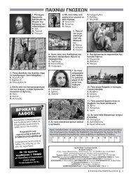 STAYROLEXA & GRIFOI GIA OLOUS 131 (3-66).pdf
