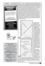KRYPTOLEXA gia olous_27_Soma.pdf