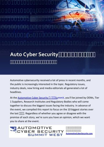 Auto Cyber Security