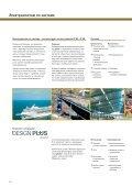 gesis IP65…IP68 - Page 2