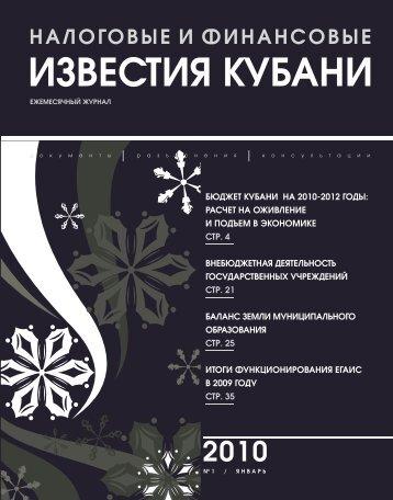 №1 ЯНВАРЬ 2010 СОДЕРЖАНИЕ