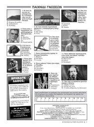 STAYROLEXA & GRIFOI GIA OLOUS 132_SOMA.pdf