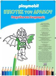 playmobil_Ippotes toy drakoy_binder_small.pdf