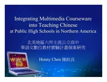 Integrating Multimedia Courseware into Teaching Chinese
