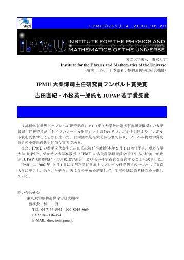 IPMU 大栗博司主任研究員フンボルト賞受賞 吉田直紀・小松英一郎氏も ...