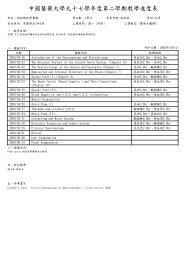 中國醫藥大學九十七學年度第二學期教學進度表