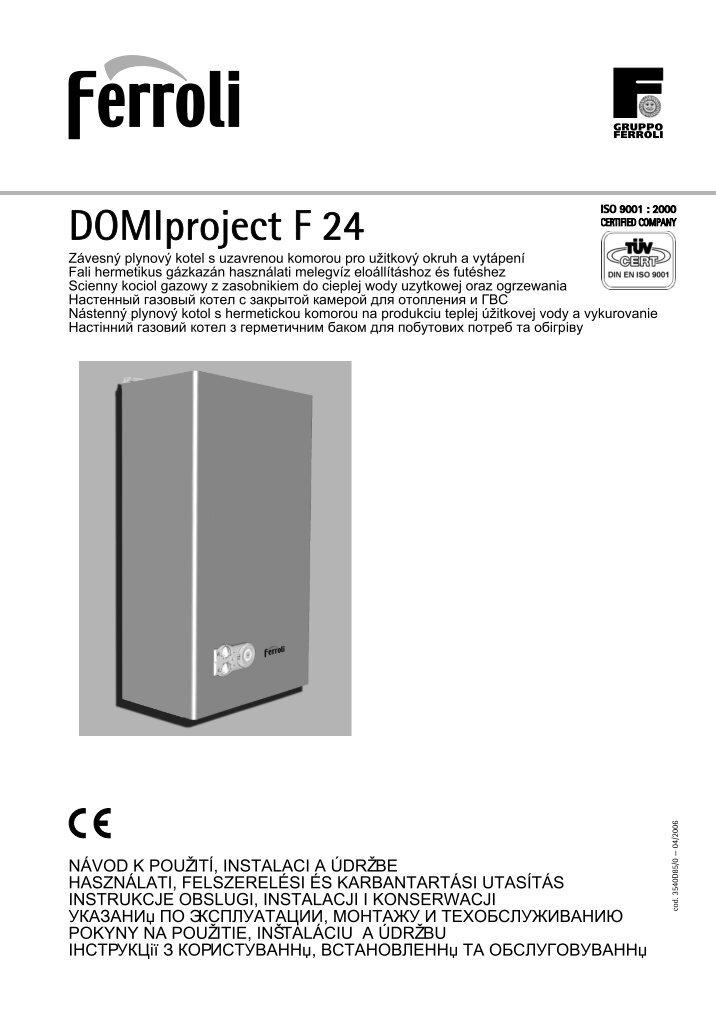 газовый котёл ferroli domiproject f24 инструкция