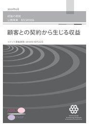 公開草案「顧客との契約から生じる収益」 - IFRS