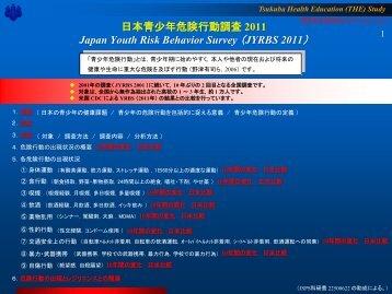 日本青少年危険行動調査 2011 Japan Youth Risk ... - 野津有司研究室