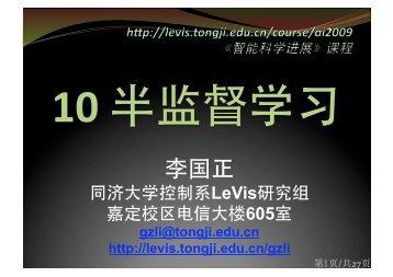 李国正 - LeVis - 同济大学