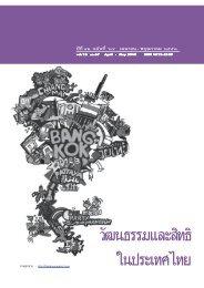 พ.ค. 2553 - ศูนย์มานุษยวิทยาสิรินธร