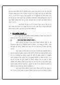 dsUnz izk;ksftr ;kstuk - Page 2