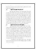 dsUnz izk;ksftr ;kstuk - Page 3