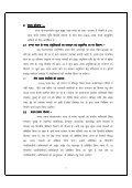 dsUnz izk;ksftr ;kstuk - Page 5