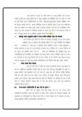 dsUnz izk;ksftr ;kstuk - Page 6