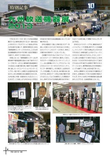 九州放送機器展2013 フォトレポート 6