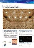 Acoustic & Mechatronics - Page 2