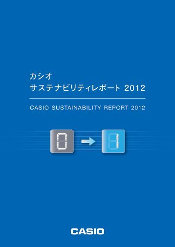 目 次 CASIO SUSTAINABILITY REPORT 2012