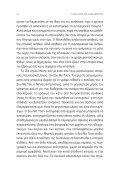 Διαβάστε περισσότερα - Page 4