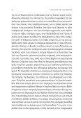 Διαβάστε περισσότερα - Page 6