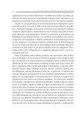 ÂÚȯfiÌÂÓ· - Page 6