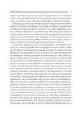 ÂÚȯfiÌÂÓ· - Page 7