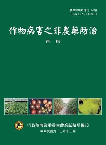 作物病害之非農藥防治技術 - 行政院農業委員會