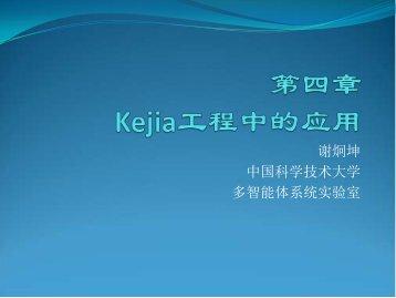 谢 炯 坤 中 国 科 学 技 术 大 学 多 智 能 体 系 统 实 验 室