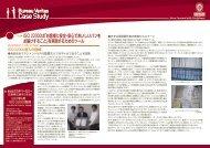 株式会社タカキベーカリー - ISO認証機関ビューローベリタス