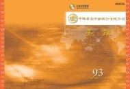 九十三年度年報(PDF 檔案) - 兆豐票券