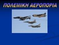 Δείτε/Κατεβάστε το συννημένο αρχείο PDF. - Aviation News