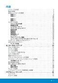 Dell P2314H - Page 3