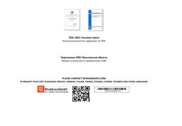 TERr-2001 Yaroslavl region English, Deutsch, Français.pdf