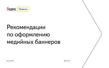 yandex-banners-guide.pdf