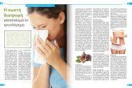 Η σωστή διατροφή καταπολεμά το κρυολόγημα
