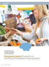 Οικονομική κρίση: Ευκαιρία να αλλάξουμε διατροφική συμπεριφορά;