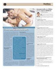 Διατροφικοί μύθοι και αλήθειες για την υπέρταση (μέρος Β)
