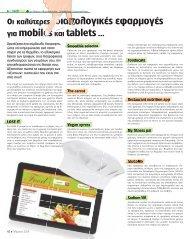 Οι καλύτερες διαιτολογικές εφαρμογές για mobiles και tablets