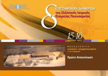 8η Επιστημονική Διημερίδα της Ελληνικής Εταιρείας Παχυσαρκίας