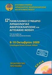 12ο Πανελλήνιο συνέδριο λιπιδολογίας αθηροσκλήρωσης και αγγειακής νόσου