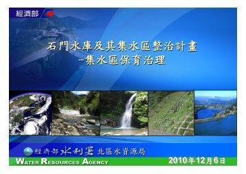 集水區保育治理